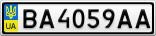 Номерной знак - BA4059AA