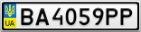 Номерной знак - BA4059PP