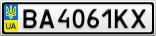 Номерной знак - BA4061KX
