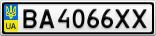 Номерной знак - BA4066XX