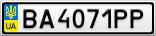 Номерной знак - BA4071PP