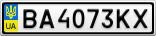 Номерной знак - BA4073KX