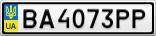 Номерной знак - BA4073PP