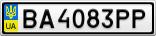 Номерной знак - BA4083PP
