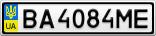 Номерной знак - BA4084ME