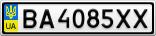 Номерной знак - BA4085XX