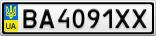 Номерной знак - BA4091XX