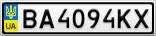 Номерной знак - BA4094KX