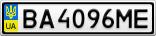 Номерной знак - BA4096ME