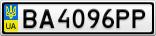 Номерной знак - BA4096PP