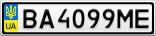 Номерной знак - BA4099ME