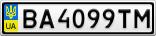 Номерной знак - BA4099TM