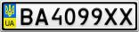 Номерной знак - BA4099XX
