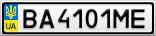 Номерной знак - BA4101ME