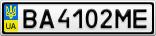 Номерной знак - BA4102ME