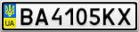 Номерной знак - BA4105KX