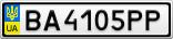 Номерной знак - BA4105PP