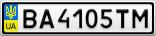 Номерной знак - BA4105TM