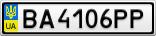 Номерной знак - BA4106PP