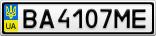 Номерной знак - BA4107ME