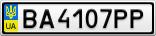 Номерной знак - BA4107PP