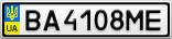Номерной знак - BA4108ME