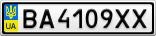 Номерной знак - BA4109XX