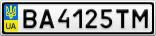 Номерной знак - BA4125TM