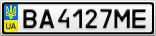 Номерной знак - BA4127ME