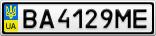 Номерной знак - BA4129ME