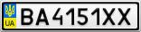 Номерной знак - BA4151XX