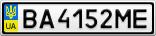 Номерной знак - BA4152ME
