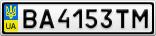 Номерной знак - BA4153TM
