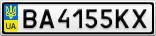 Номерной знак - BA4155KX