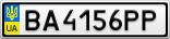 Номерной знак - BA4156PP