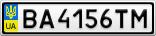 Номерной знак - BA4156TM
