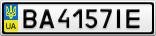 Номерной знак - BA4157IE