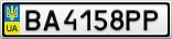 Номерной знак - BA4158PP