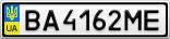 Номерной знак - BA4162ME