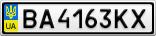 Номерной знак - BA4163KX