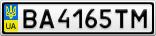 Номерной знак - BA4165TM