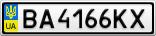 Номерной знак - BA4166KX