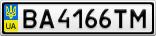 Номерной знак - BA4166TM