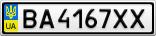 Номерной знак - BA4167XX