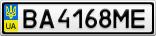 Номерной знак - BA4168ME