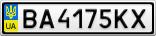 Номерной знак - BA4175KX