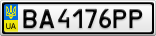 Номерной знак - BA4176PP