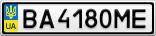 Номерной знак - BA4180ME