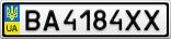 Номерной знак - BA4184XX