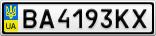 Номерной знак - BA4193KX